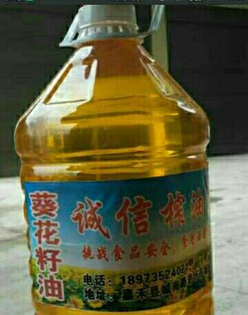 菜籽油,葵花籽油