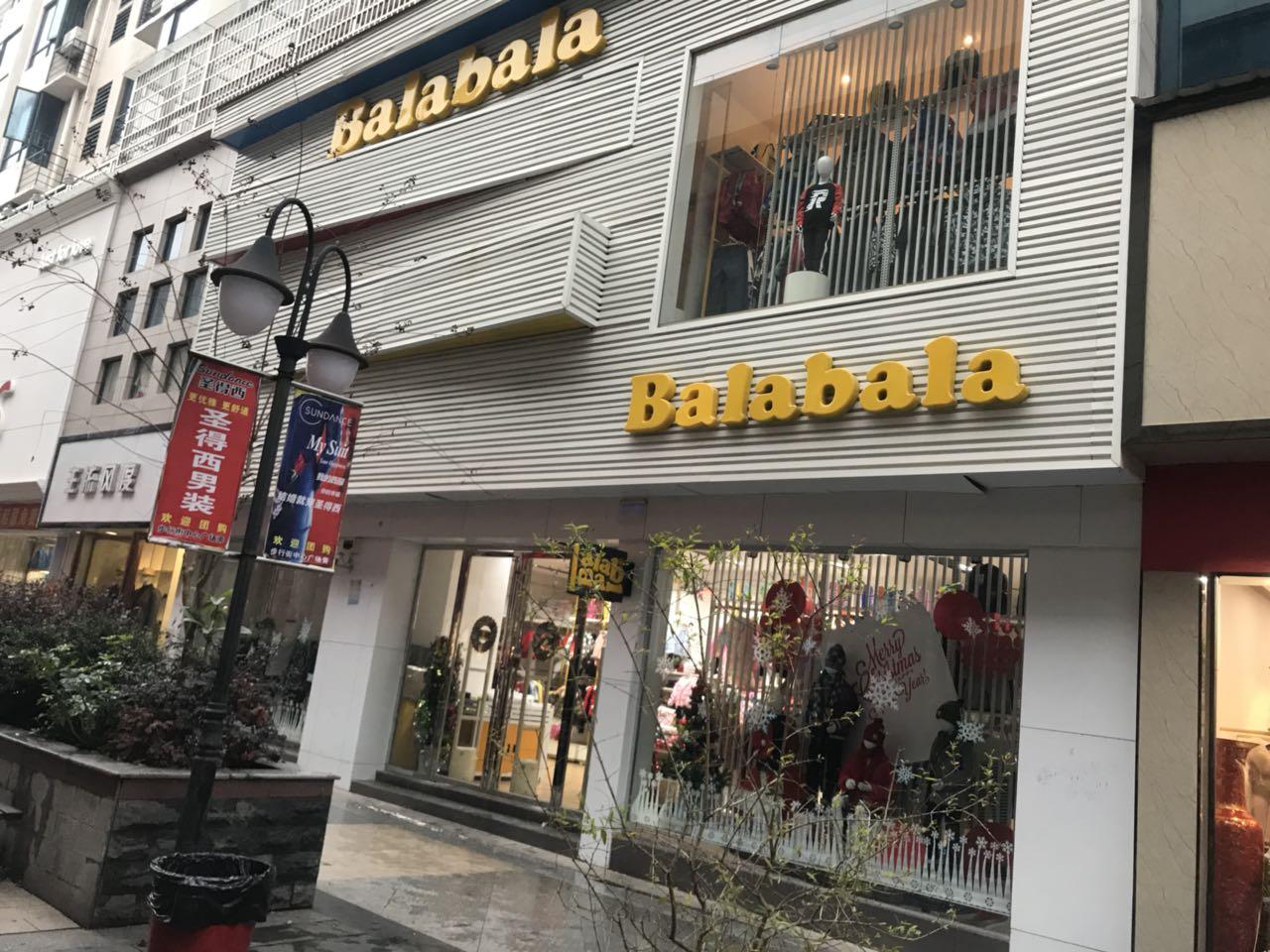 2018嘉禾县巴拉巴拉童装~福利免费送啦~